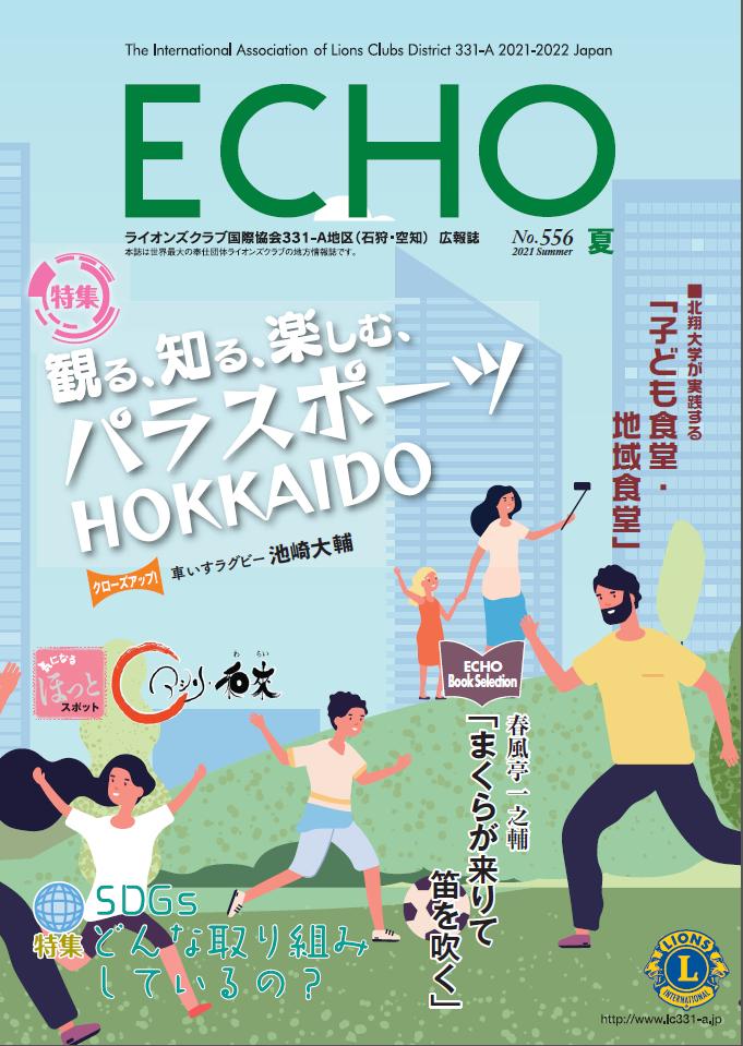 ECHO誌556号